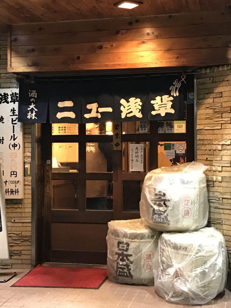 Izakaya_Asakusa